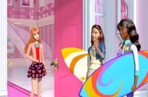 芭比:四人争夺芭比的好朋友,没想到却是她!