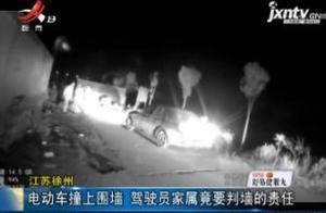 江苏徐州:电动车撞上围墙 驾驶员家属竟要判墙的责任