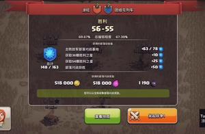 部落冲突:昨天的部落战结束了,我们部落以一颗星的优势取得胜利