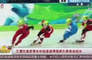 为备战北京冬奥会,王濛任速度滑冰和短道速滑国家队教练组组长