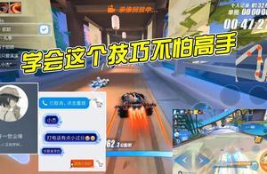 QQ飞车手游:学到随心的精髓,跑不过粉丝就打电话过去!