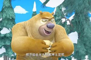 熊出没:趁光头强不在,动物们来他家烤红薯,被光头强发现