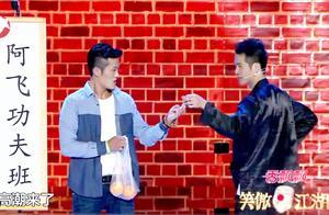 台湾小伙带来爆笑魔术,观众都被忽悠蒙了!老郭:有被人打过吗?