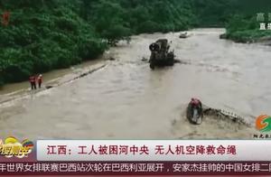 暴雨导致河水突涨,工人开车过河时不慎侧翻,被困在暴涨的河水中