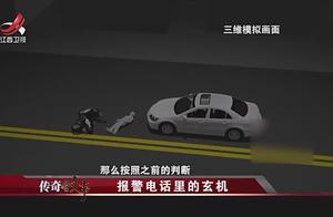 深夜突发交通事故,事故现场让民警困惑,去世男子身份成谜