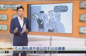 全国首个违禁吸烟抓拍系统上线,网友热议:是否侵犯个人隐私?