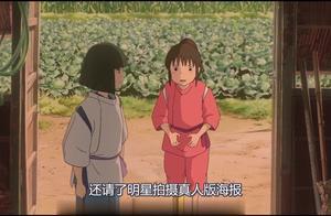 《千与千寻》中国海报一出,网友纷纷决定看日语版!