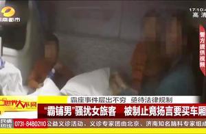 醉酒男列车上霸占他人铺位,并骚扰女乘客,被制止扬言要买车厢!