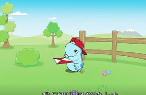 泡泡虫:小蓝真骄傲,不需要任何人的帮助,到底行不行呢