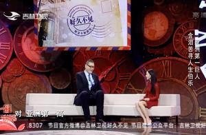 男子做客寻人节目,自称亚洲第一高,身高曝光竟比姚明还要高