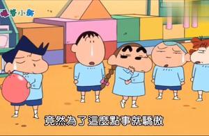 蜡笔小新:园游会小新等人弄爆气球,警察来了小新神补刀园长被抓