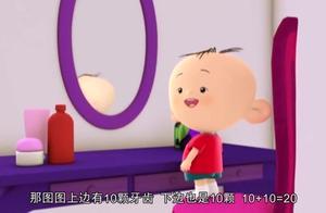 大耳朵图图:爸爸说身上有很多数字可以学,图图表示听不懂!