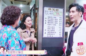 张伦硕逼迫请客,却被骗了路边喝风!钟丽缇和婆婆,陪他等人付钱