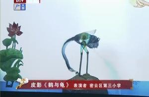 密云三小学生自制皮影,跟着音乐登台亮相,表演《鹤与龟》