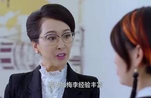 同事羡慕梅李,竟拿孩子当诱饵,不料人是吓一跳,计划却没得逞