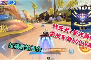 QQ飞车手游:圣光游侠+哮天犬实战车神500分局,后追速度真的强