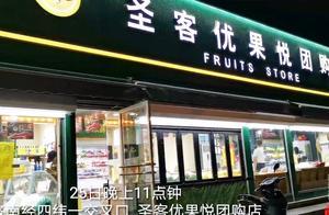 李克强总理在济南去了这个水果店,听听老板说了啥