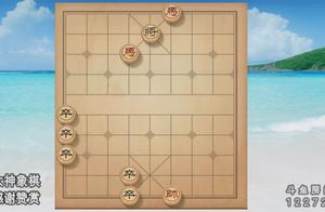 大神象棋:天天象棋残局挑战,蚂蚁撼大树,不知天多高,地多厚?