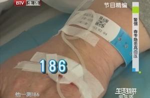 警惕隐患高血压,什么才是高血压元凶,可一定要注意了!