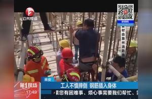 看着都疼!工人不慎摔倒 钢筋插入身体 消防员紧急施救