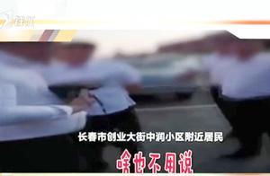 吉林姑娘舌战数十人 怒怼商家霸占公共车位