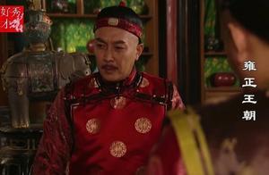 十四爷被四爷忽悠的团团转,怪不得雍正能当皇帝,确实让人佩服