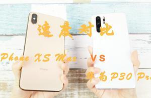经不起导购推荐买的华为P30 Pro,和iPhone XSM一比,太值了!