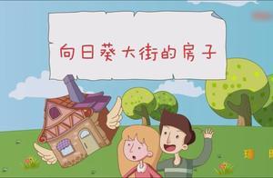《向日葵大街的房子》世界童话故事大全-儿童故事-睡前故事-经典