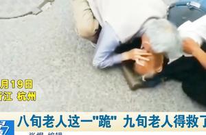 83岁老人跪地给96岁老人做心肺复苏!网友:业务能力真过硬!