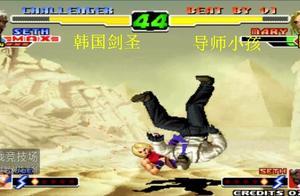 拳皇2000:小孩超级玛丽一套连招将近一管血,韩国高手不行啊