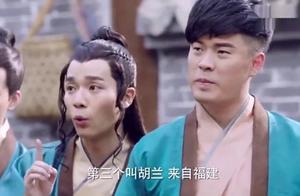 陈赫古代偶遇胡歌,心里犯嘀咕:胡歌的粉丝能同意吗