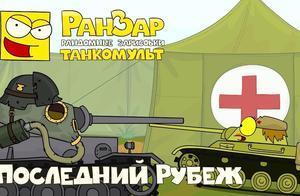 坦克世界动画:这黑色的坦克是啥