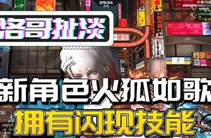 洛哥:逆战首个拥有闪现技能的超美PVE角色火狐如歌技能展示!
