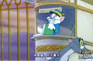 四川方言猫和老鼠:汤姆猫去天堂网红打卡地拍段子被罚款,笑惨了