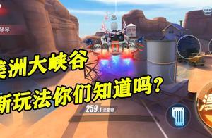 QQ飞车手游:美洲大峡谷新玩法,原来老地图也有彩蛋!