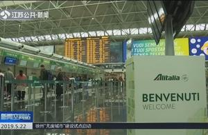 经营陷入困境,意大利航空公司员工罢工致超300架航班取消