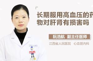 长期服用降压药的副作用,对肝肾的伤害有多大?