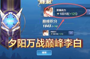 王者荣耀:夕阳李白怒冲10000战力,1800分巅峰赛轻松晋级万战