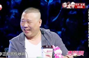 冯小刚现场说唱,这嘴也跟不上节奏啊!老郭一旁笑的不行!