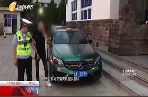"""""""变色""""改装奔驰车主抖音炫酷!交警:涉嫌违停及改装已处罚"""