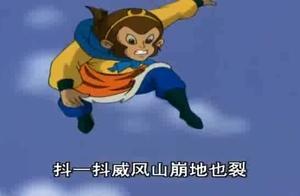 动画片西游记片头,猴哥你真了不得