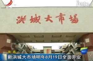 南昌:新洪城大市场2020年8月19日全面开业