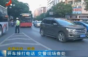直播连线·南昌:开车接打电话 交警现场查处