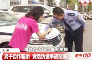 男子因车辆修理费用太高,自作聪明伪造事故现场,交警一眼戳穿