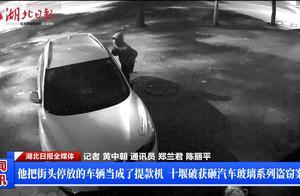 他把街头停放的车辆当成了提款机  十堰破获砸汽车玻璃系列盗窃案