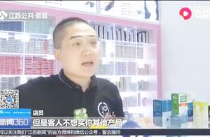 涉嫌非法销售网红眼药水,记者当面采访,店员:都是用来赠送的!
