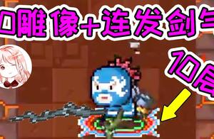 元气骑士:10雕像+连发聚能剑柄!竟创造出新武器——神鞭?
