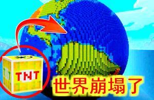 我的世界:史上最强的TNT,点燃一个,世界没了!