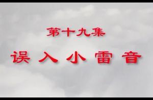 西游记经典片段:误入小雷音