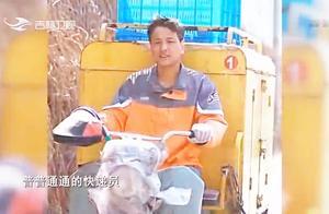 这个快递员,看上去极其普通,却和马云有着很不一般的亲密关系